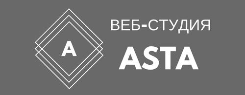 ВЕБ-СТУДИЯ ASTA