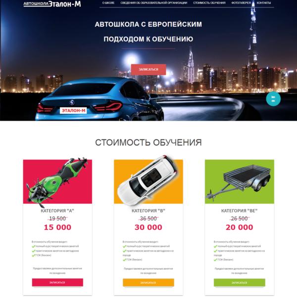 Автошкола Санкт-Петербург