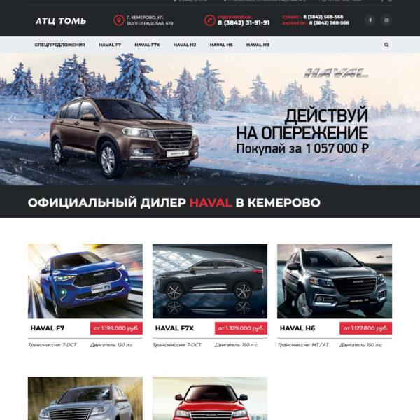 Официальный дилер Haval в Кемерово — Автоцентр Томь