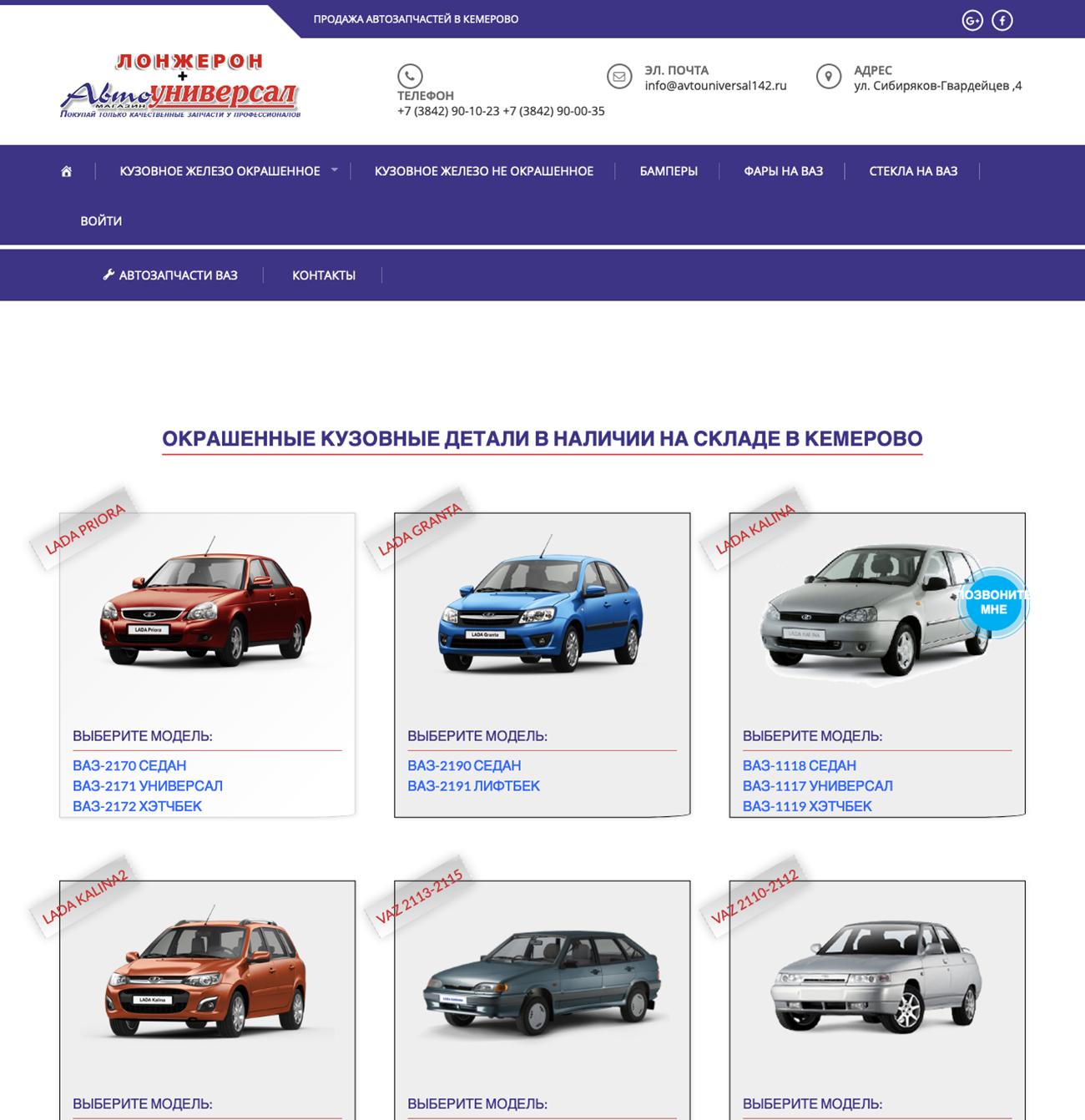 Продажа автозапчастей ВАЗ в Кемерово лендинг Пейдж