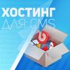 домены и хостинг